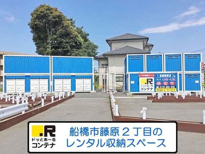 船橋藤原(コンテナ型トランクルーム)外観1