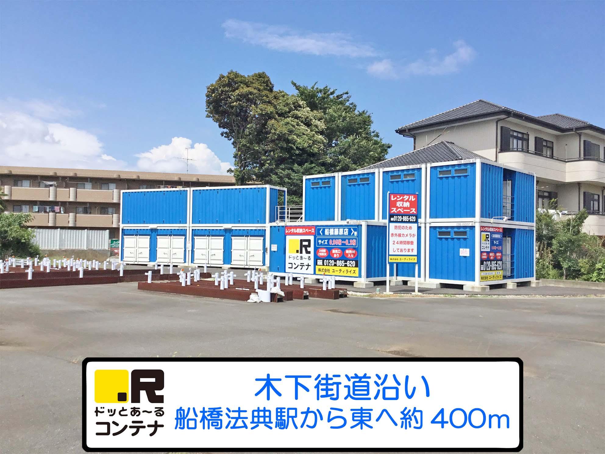 船橋藤原外観2