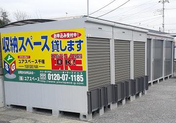 ユアスペース千種-バイク駐車場の物件外観