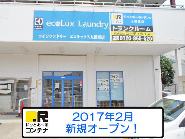 太田窪外観1