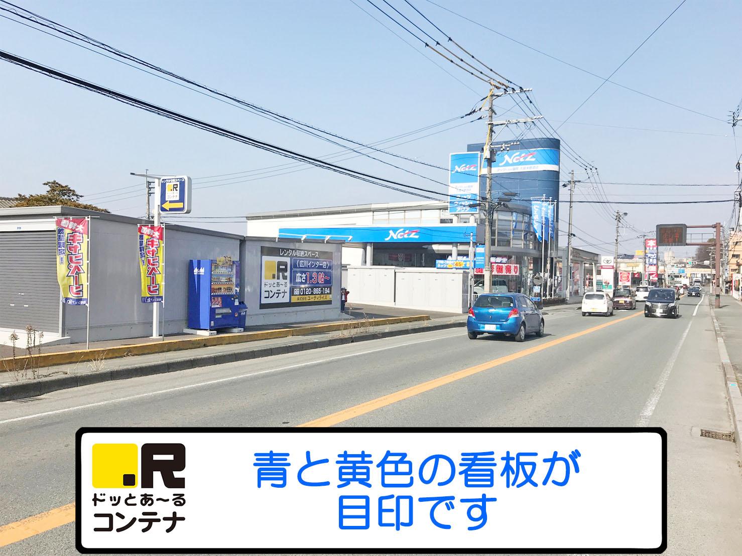広川インター外観3