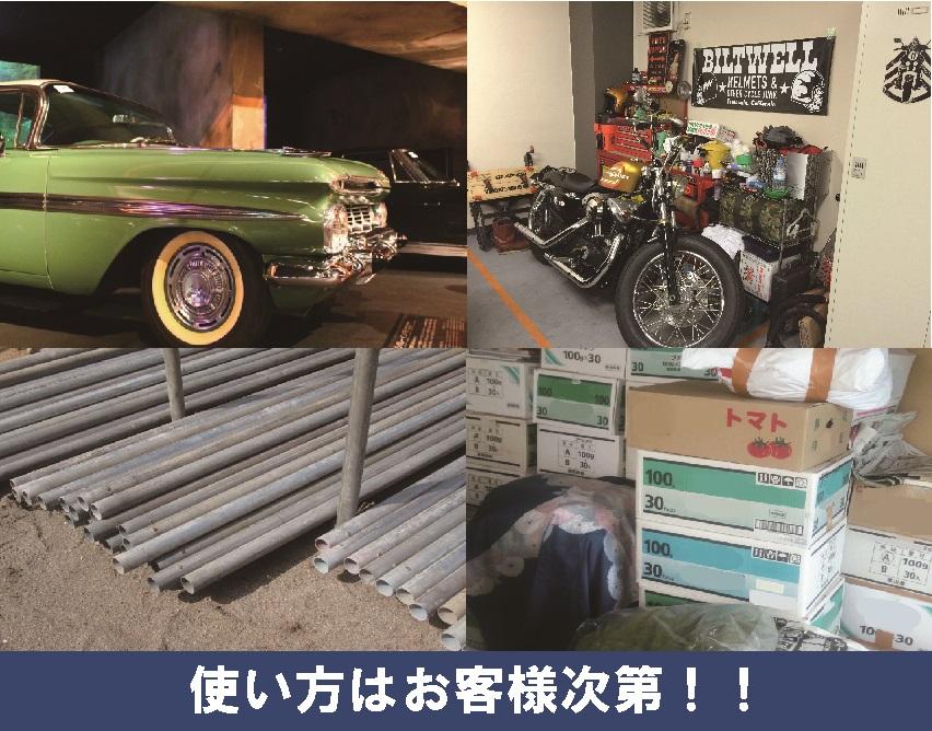 レンタルガレージ練馬区大泉町の物件外観