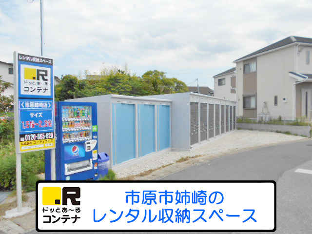 市原姉崎(コンテナ型トランクルーム)外観1