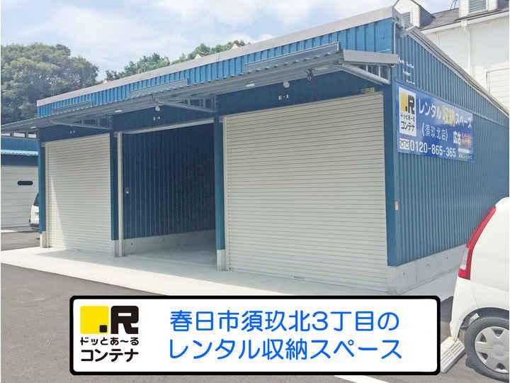 須玖北(コンテナ型トランクルーム)外観1