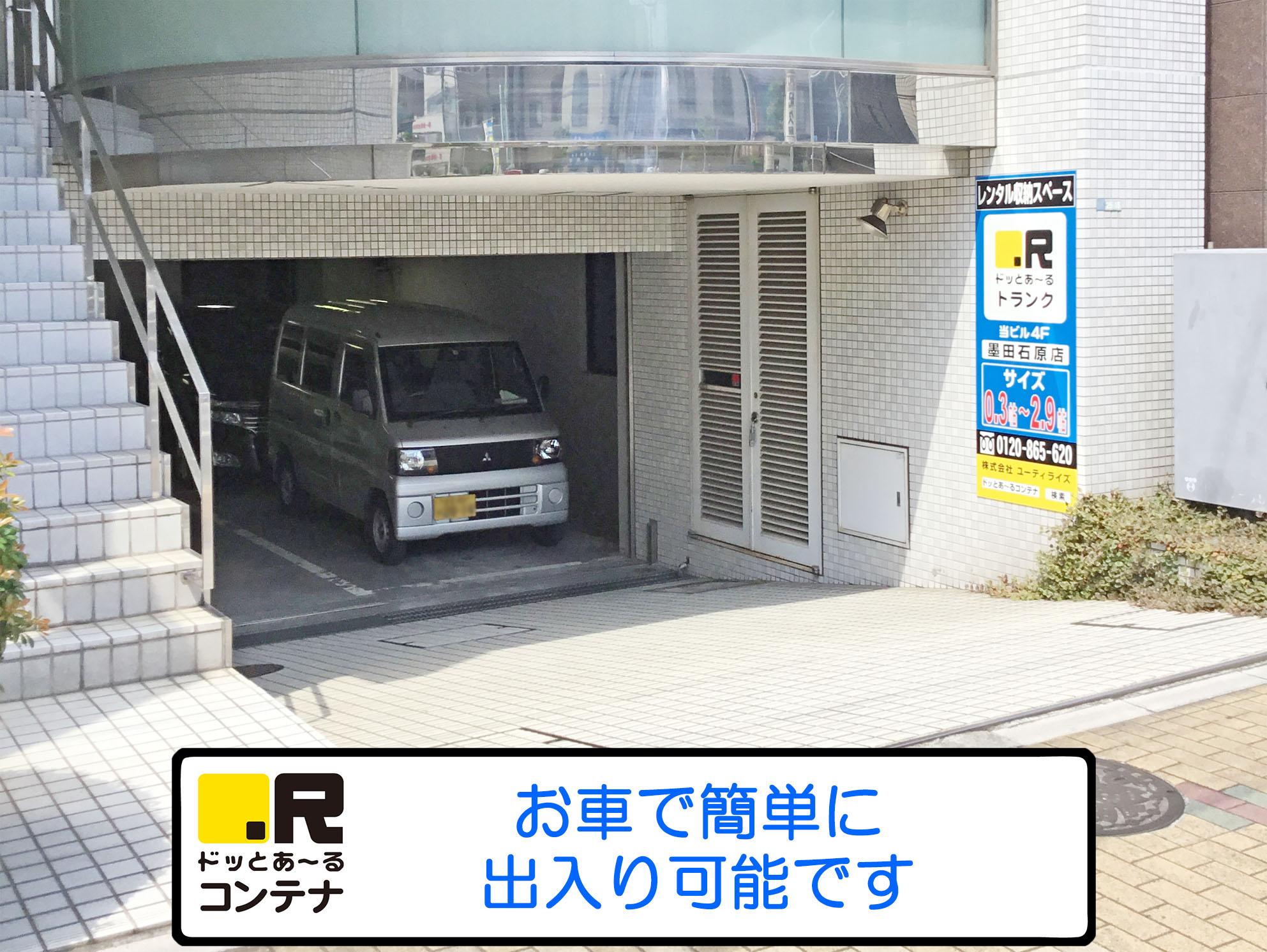 墨田石原外観3