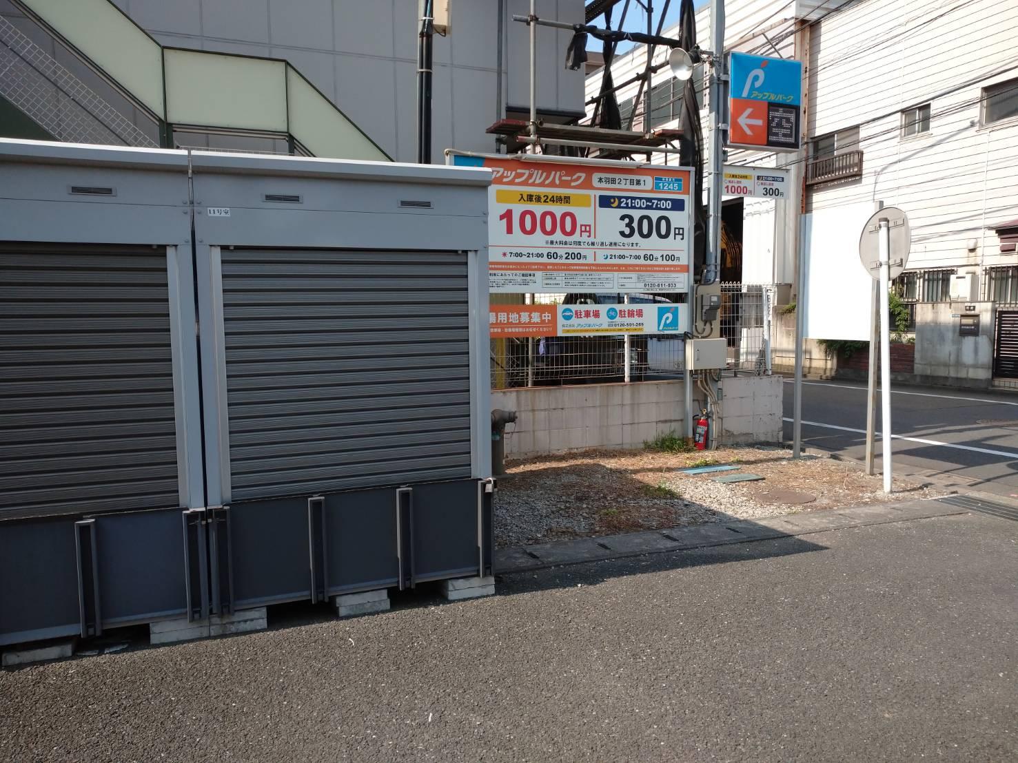 バイクストレージ大田区本羽田の物件外観