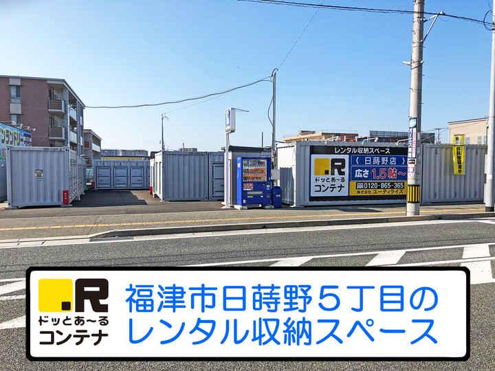 日蒔野(コンテナ型トランクルーム)外観1