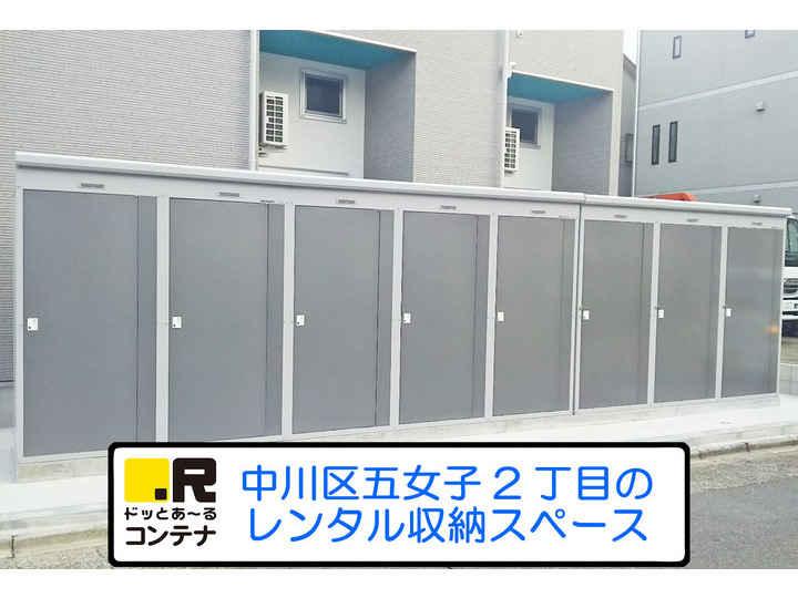 五女子店(コンテナ型トランクルーム)外観1