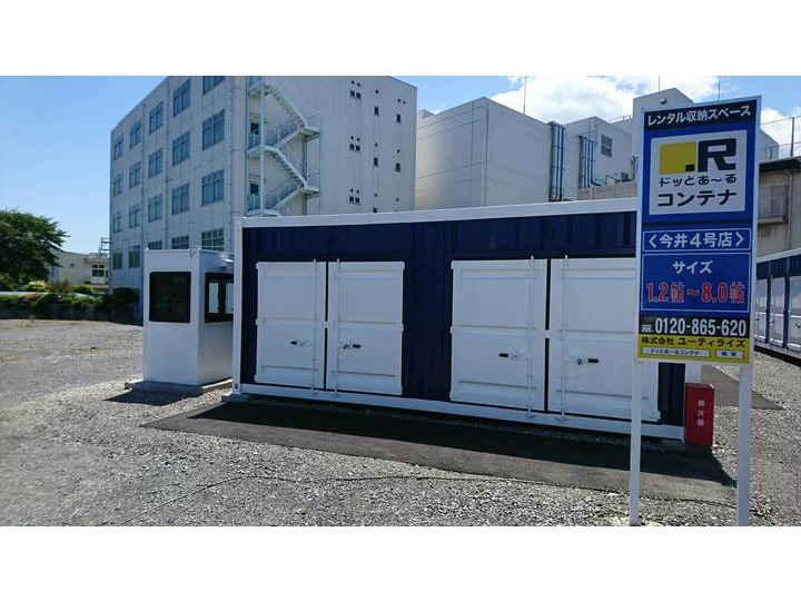 今井4号店(コンテナ型トランクルーム)外観1