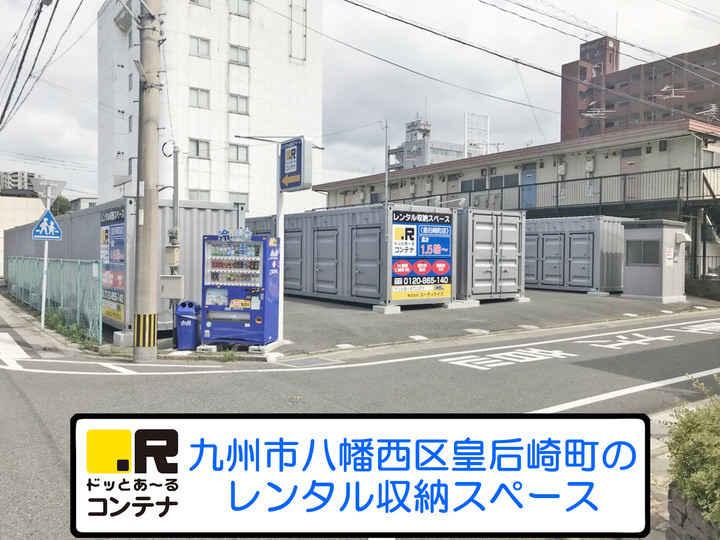 皇后崎町店(コンテナ型トランクルーム)外観1