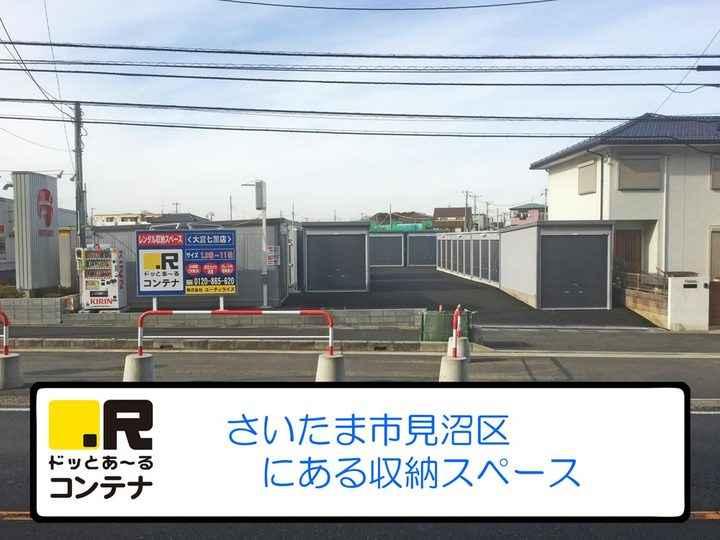 大宮七里(コンテナ型トランクルーム)外観1