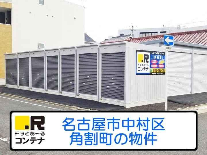 黄金駅(コンテナ型トランクルーム)外観1