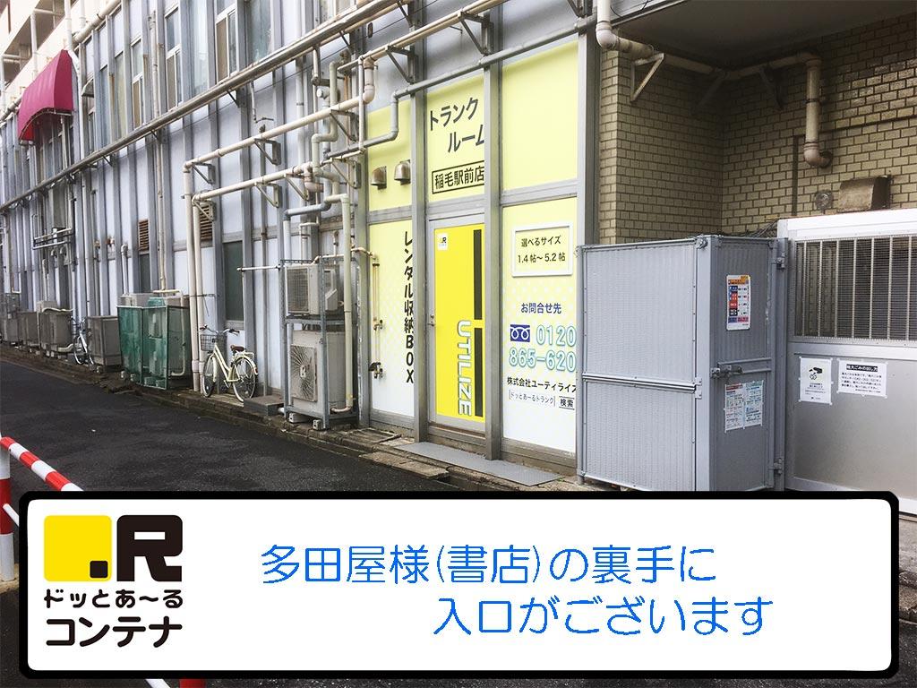 稲毛駅前外観2