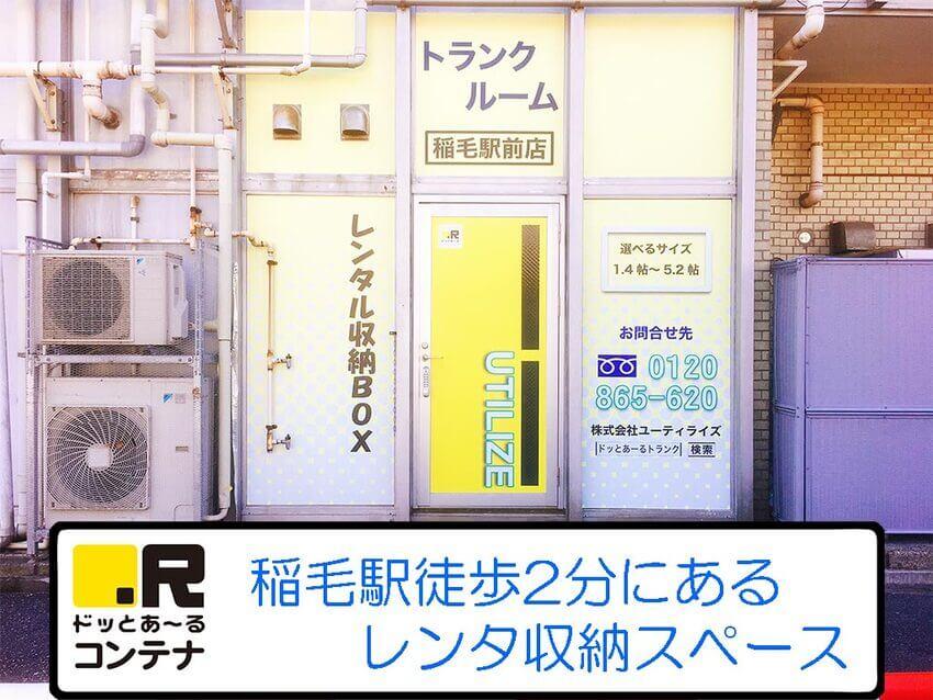 稲毛駅前外観1