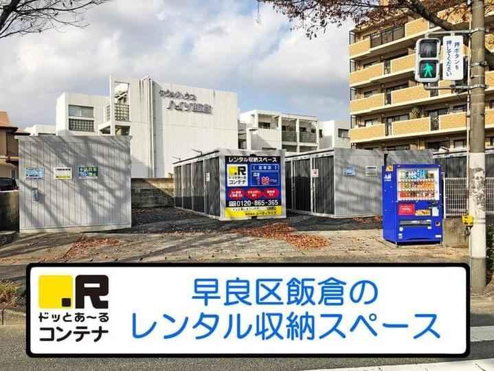 飯倉(コンテナ型トランクルーム)外観1