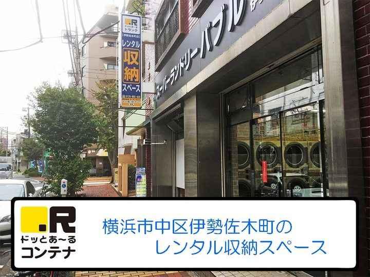 伊勢佐木町店(室内型トランクルーム)外観1