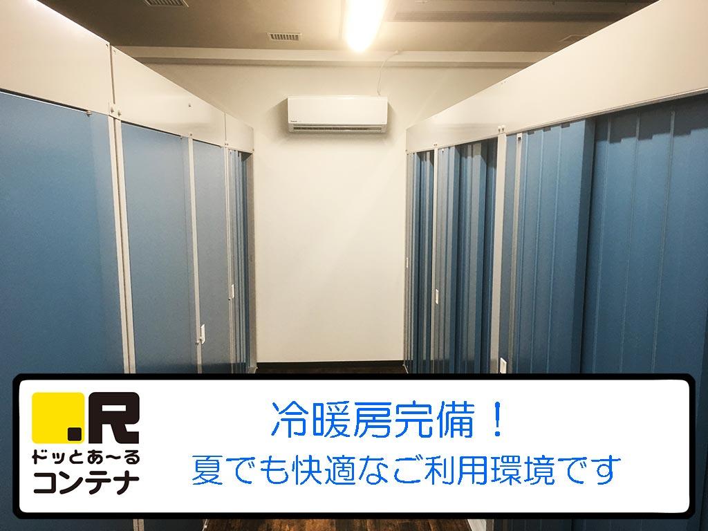 伊勢佐木町設備1