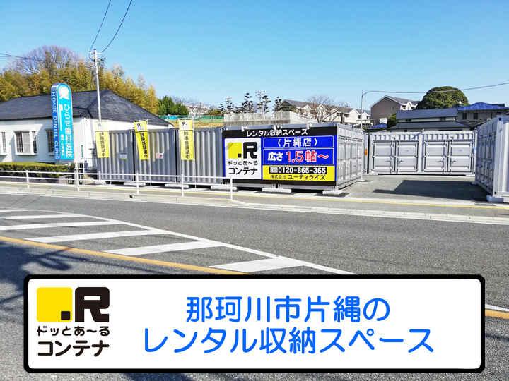 片縄(コンテナ型トランクルーム)外観1