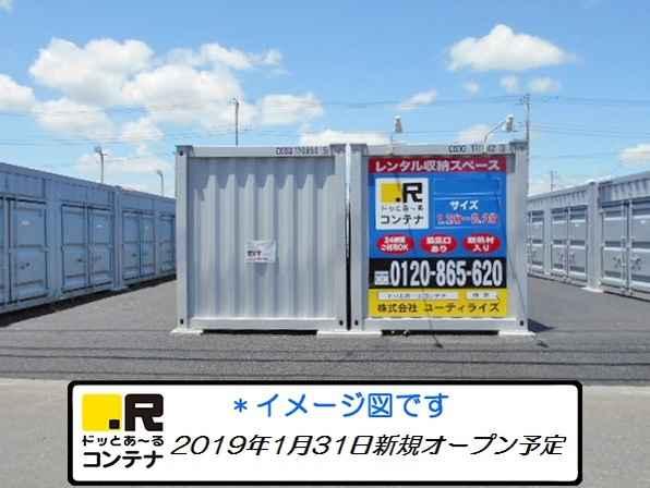 小倉白銀店(コンテナ型トランクルーム)外観1
