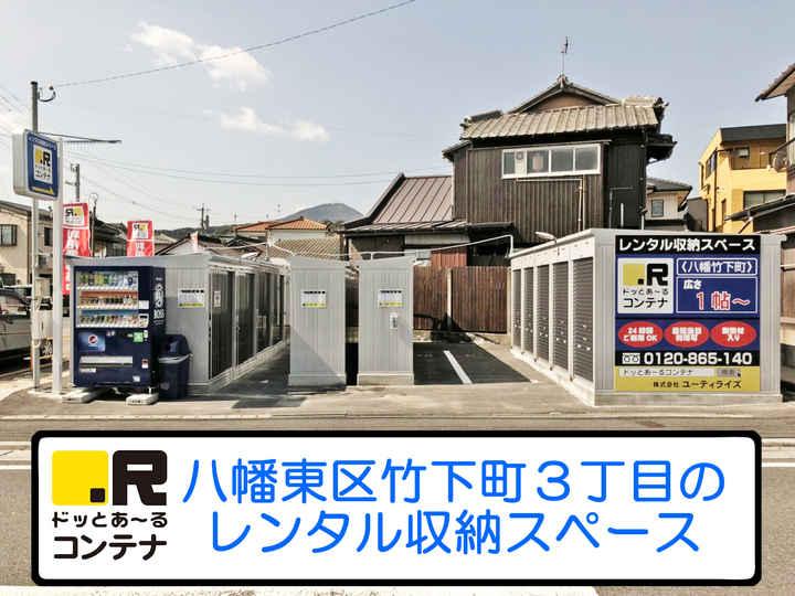 八幡竹下町(コンテナ型トランクルーム)外観1
