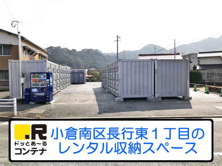 長行東(コンテナ型トランクルーム)外観1