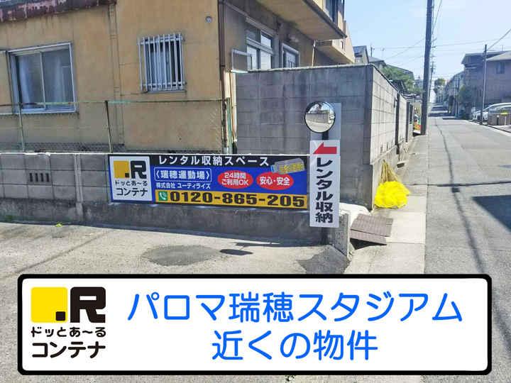 瑞穂運動場(コンテナ型トランクルーム)外観1