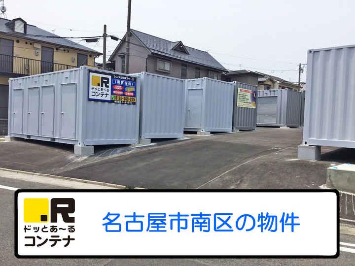 南区桜台(コンテナ型トランクルーム)外観1
