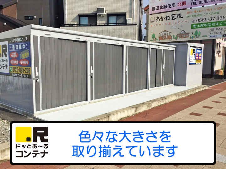 豊田陣中(コンテナ型トランクルーム)外観1
