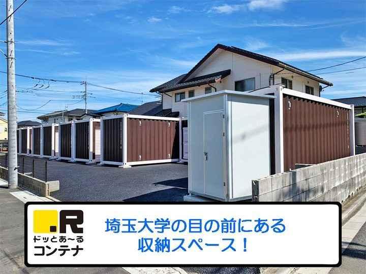 埼玉大学(コンテナ型トランクルーム)外観1