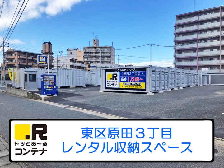 原田3丁目(コンテナ型トランクルーム)外観1