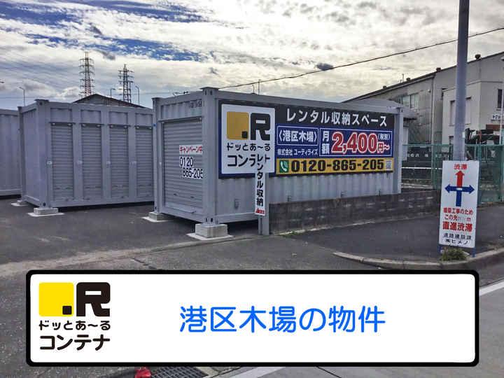 港区木場(コンテナ型トランクルーム)外観1