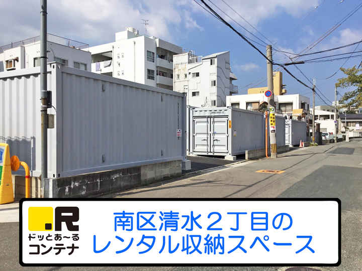 清水2丁目(コンテナ型トランクルーム)