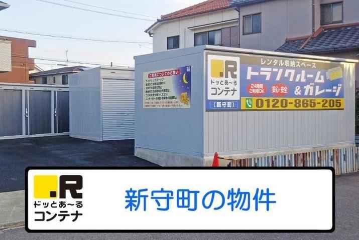 新守町(コンテナ型トランクルーム)外観1