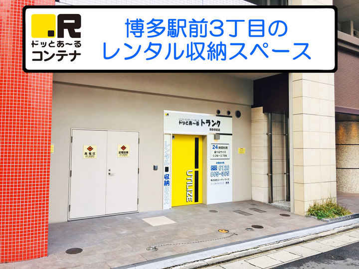 博多駅前(室内型トランクルーム)外観1