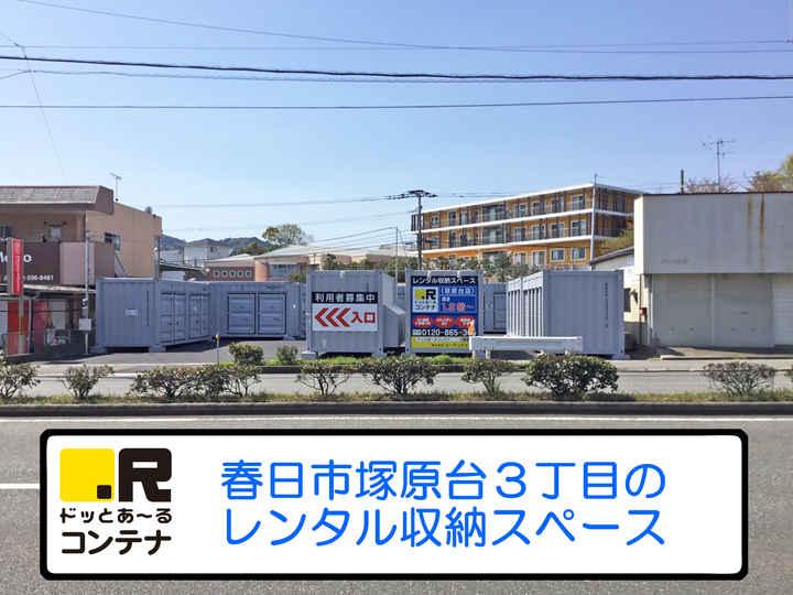 塚原台(コンテナ型トランクルーム)外観1