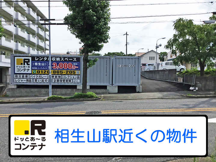 相生山(コンテナ型トランクルーム)外観1